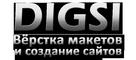 Разработка сайтов - digsi.ru - 8 (920) 455-35-25